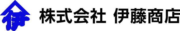 株式会社 伊藤商店、土木工事業、産業廃棄物の収集運搬処分、再生砕石販売、車両重機レンタル
